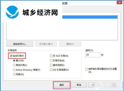 Win8系统电脑进入安全模式的操作方法