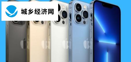 iPhone13Pro机型将于9月17日开始接受预订
