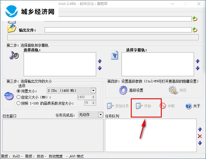 Auto Gordian Knot将DVD视频转换为AVI格式的方法
