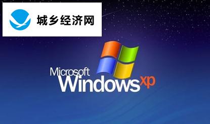 XP系统提示您的计算机可能存在风险要如何解决