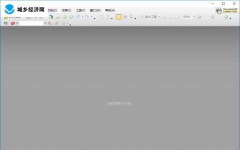 PDF-XChange Viewer Pro提取PDF页面的方法