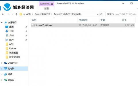 使用Screen to Gif录制gif动画的方法