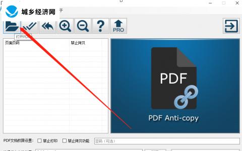 PDF Anti-copy设置PDF防拷贝的方法步骤
