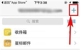 手机QQ邮箱开启好友生日提醒的方法