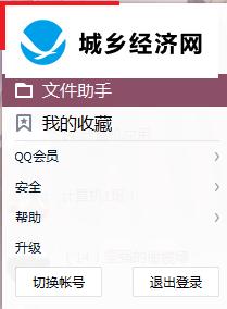 修复QQ群图片不显示的方法