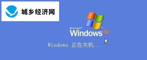 重装XP系统现无法正常关机的解决妙方