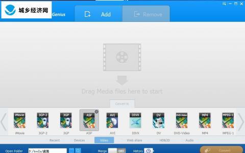 Adoreshare Video Converter Genius添加水印的方法