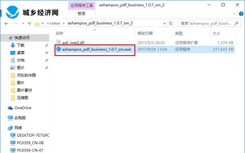 Ashampoo PDF Business安装破解教程