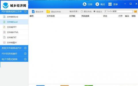 超级pdf转换器分割 合并pdf文件的方法