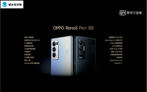 游戏影像双王牌OPPOReno5Pro+发布