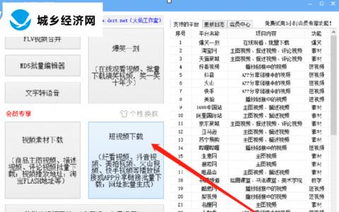 大仙视频下载工具批量下载短视频的方法