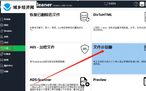 使用HDCleaner分割TXT文件的方法