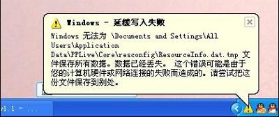 电脑任务栏右下角提示windows延缓写入失败的解决方法
