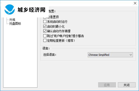 Mem Reduct设置为中文的方法