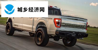 轩尼诗将福特F150变成一辆775马力的超级卡车