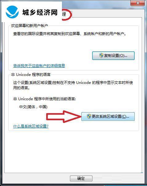 处理tgp组件下载失败的方法