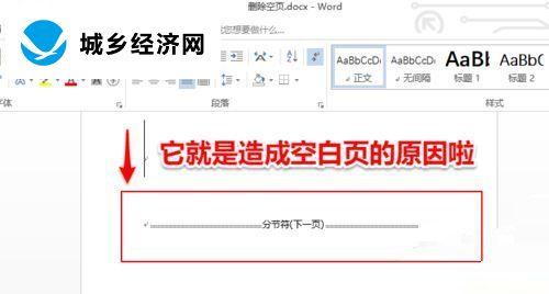 word中删除空白页的方法