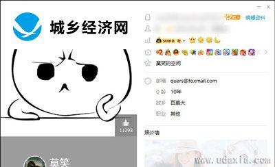 QQ个人资料背景更换方法