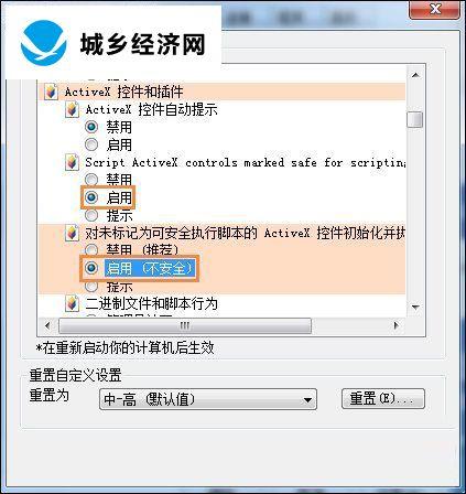 """处理IE浏览器提示""""automation服务器不能创建对象""""的方案"""