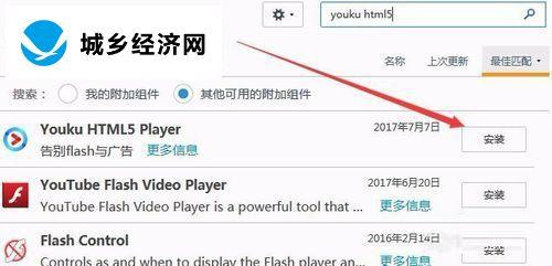 在火狐浏览器中使用html5播放器屏蔽广告的教程