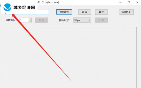 透明背景pngico图标下载工具批量下载透明图标的方法