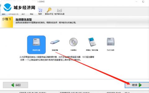 LC Technology Filerecovery恢复电脑文件的方法