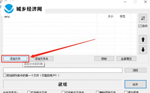 File Joiner Pro合并TXT文件的方法