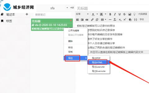 蚂蚁笔记将笔记导出为HTML文件的方法