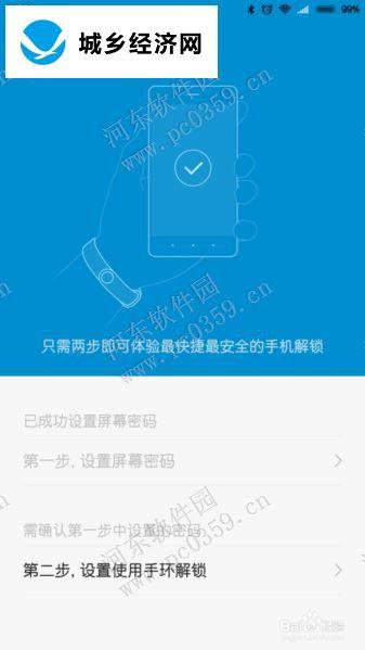 小米手环光感版设置屏幕锁屏密码与解锁方法
