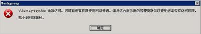 WinXP系统无法访问局域网的解决方法