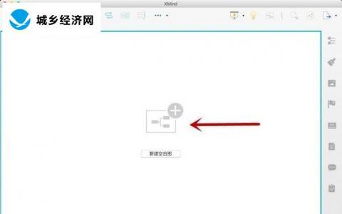 xmind使用教程