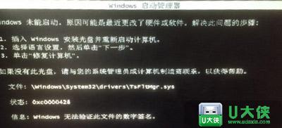 Win7系统黑屏提示TsFltmgr.sys文件出错不能正常开机怎么修复