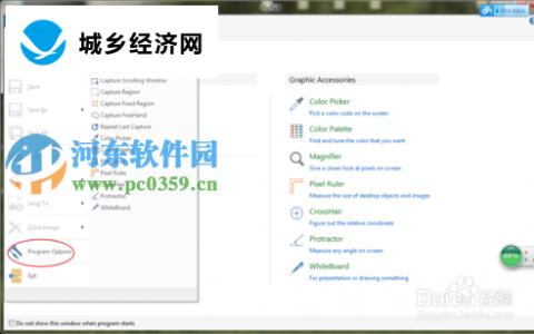 picpick怎么设置中文语言picpick修改中文操作界面的方法