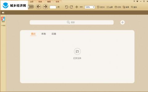 极速PDF阅读器编辑pdf文件的方法