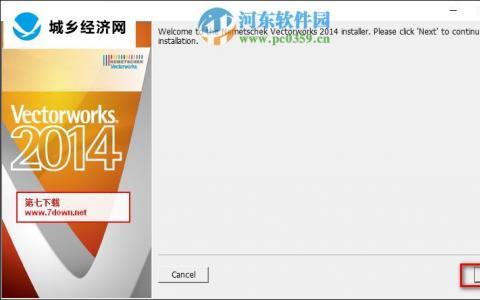 VectorWorks安装教程,VectorWorks2014安装方法