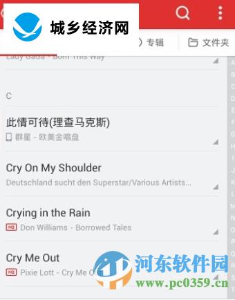 网易云音乐手机版查看播放歌曲歌词的方法