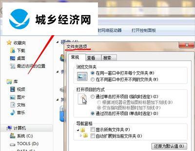 Win7系统双击桌面图标不能打开软件的解决方法