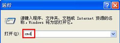 WinXP系统电脑提示应用程序错误的解决方法