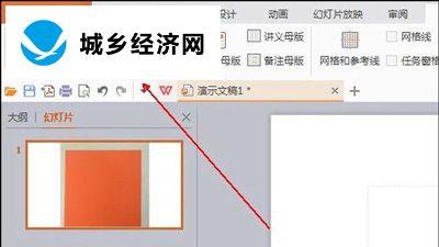 幻灯片添加备注文字的方法