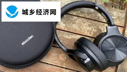 MixcderE9无线主动降噪耳机评测