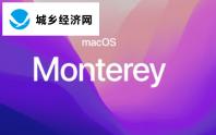 macOSMonterey和iOS15.1发布日期为10月25日